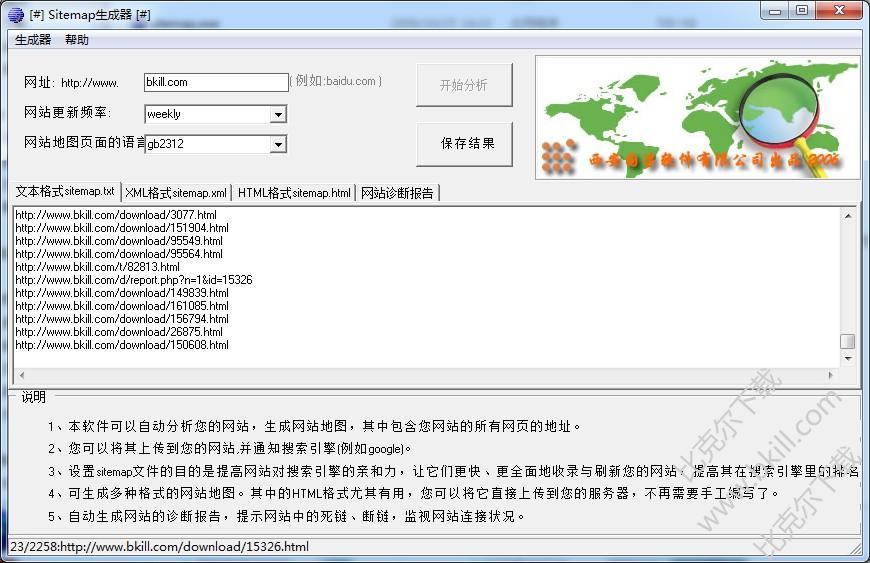 Sitemap生成器