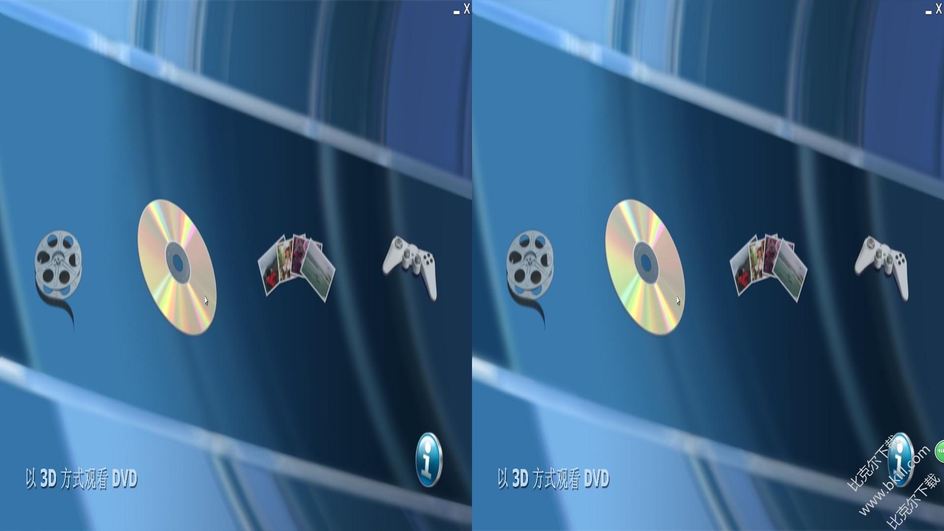 TriDef 3D软件