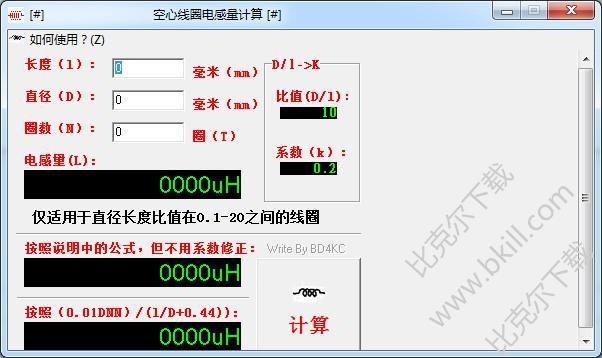 空心线圈电感计算软件