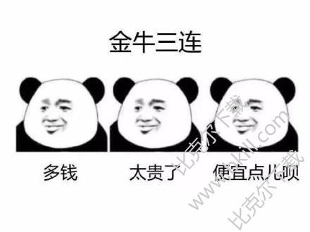 星座三连表情包