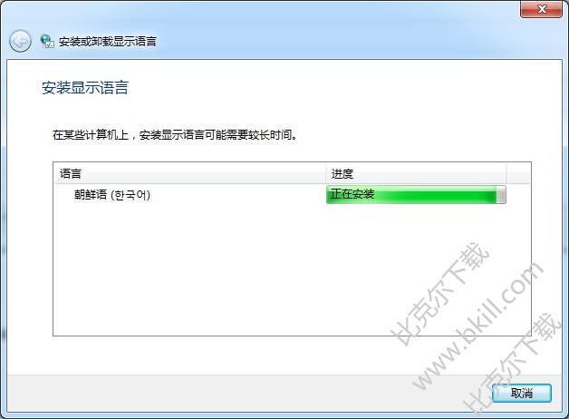 Win7韩文语言包图片