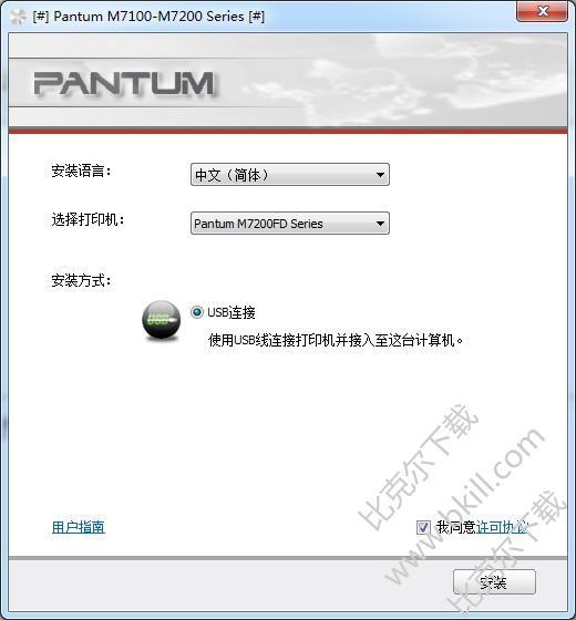 奔图Pantum M7200FD驱动