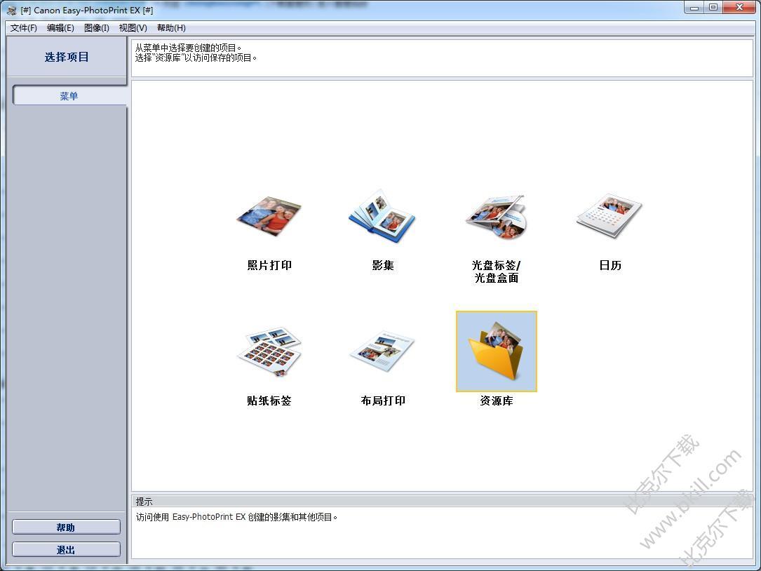 佳能照片打印软件(Canon Easy-PhotoPrint EX)