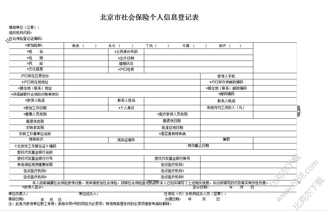北京市社会保险个人信息登记表模板
