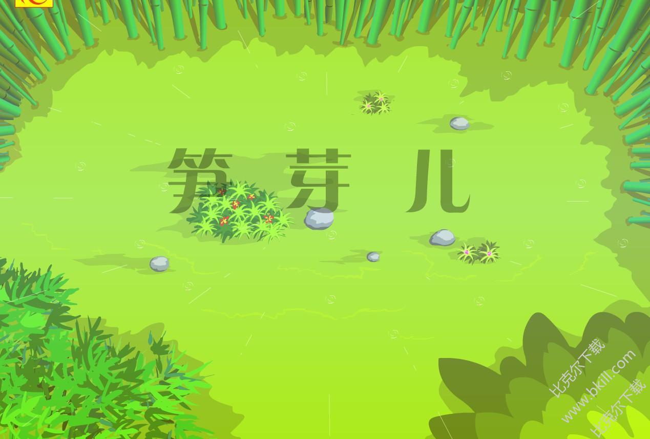 小学语文二年级笋芽儿教学设计