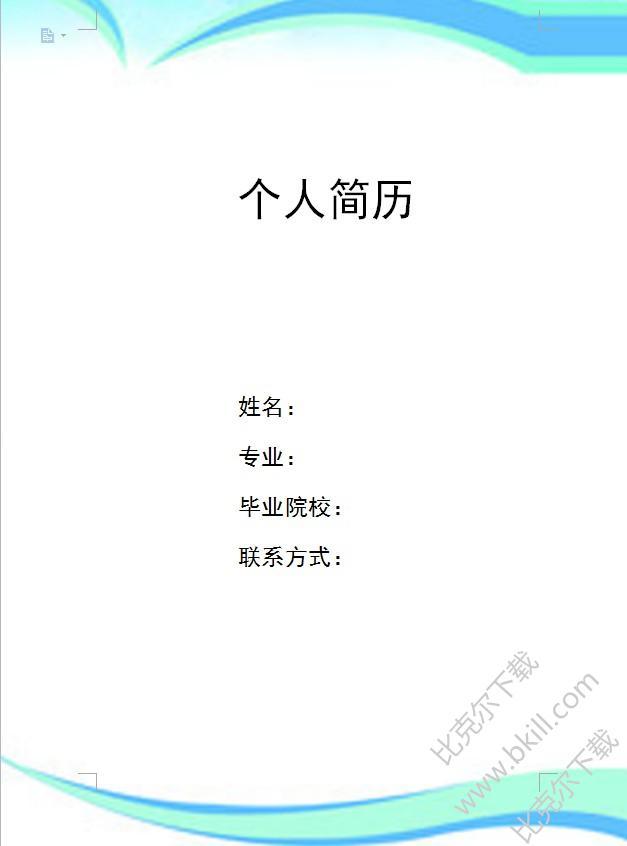个人简历封面模板word下载