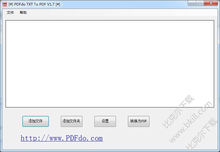 文本转PDF工具(PDFdo TXT To PDF)