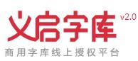义启狮子座字体 V5.00 免费版