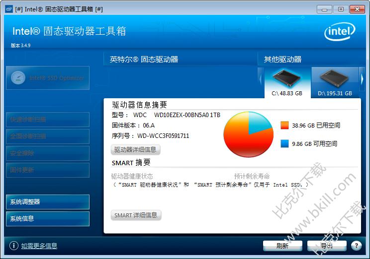 Intel SSD Toolbox 英特尔固态硬盘优化工具