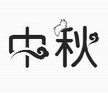义启中秋体字体 官方版
