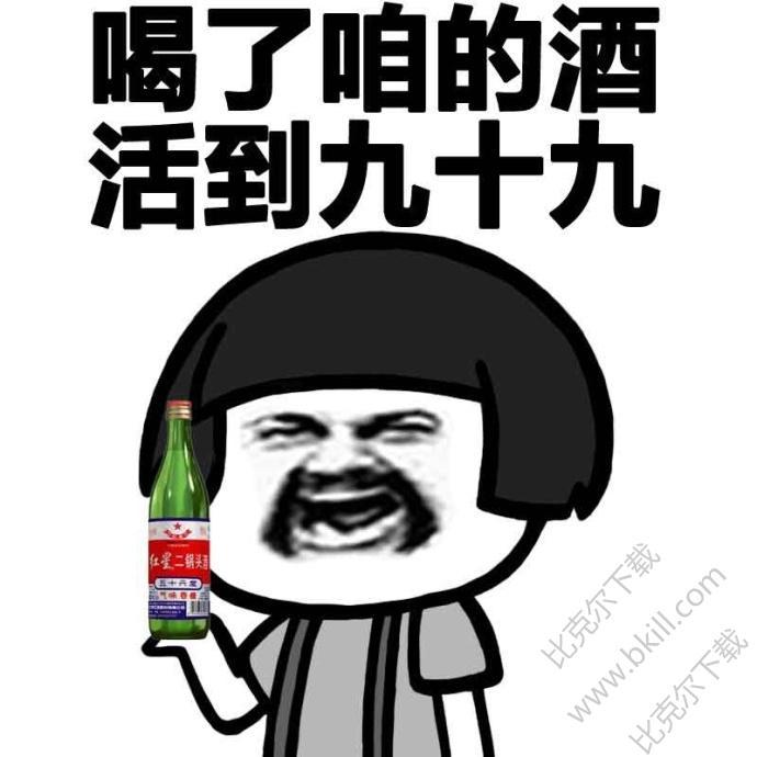 表情头喝啤酒表情|一起哈啤表情下载带字贵兄蘑菇包gif图片