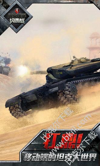坦克世界闪击战手游腾讯版