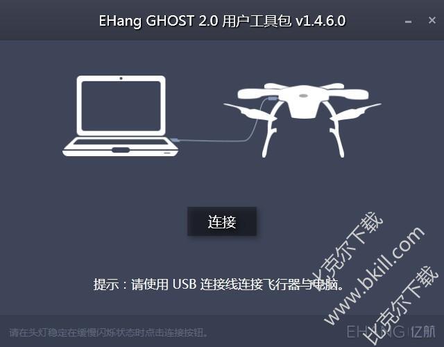 EHang GHOST 2.0用户工具包