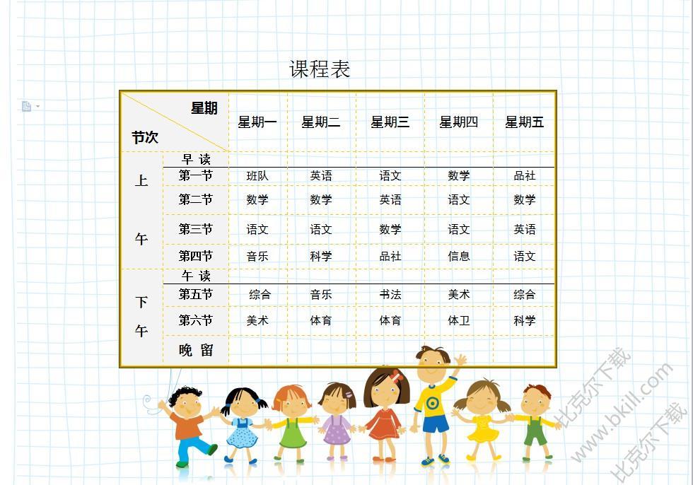 小学生卡通课程表空表格 小学生课程表模板免费版下载图片