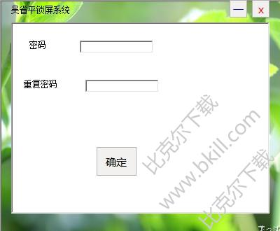 吴省平锁屏系统