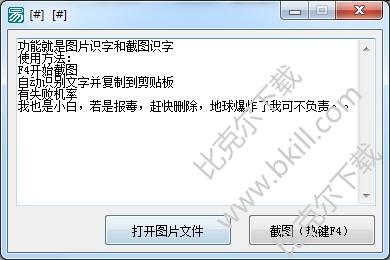 小庄OCR图片自动识别文字软件