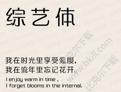 义启综艺体字体