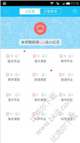 米学网家长版app