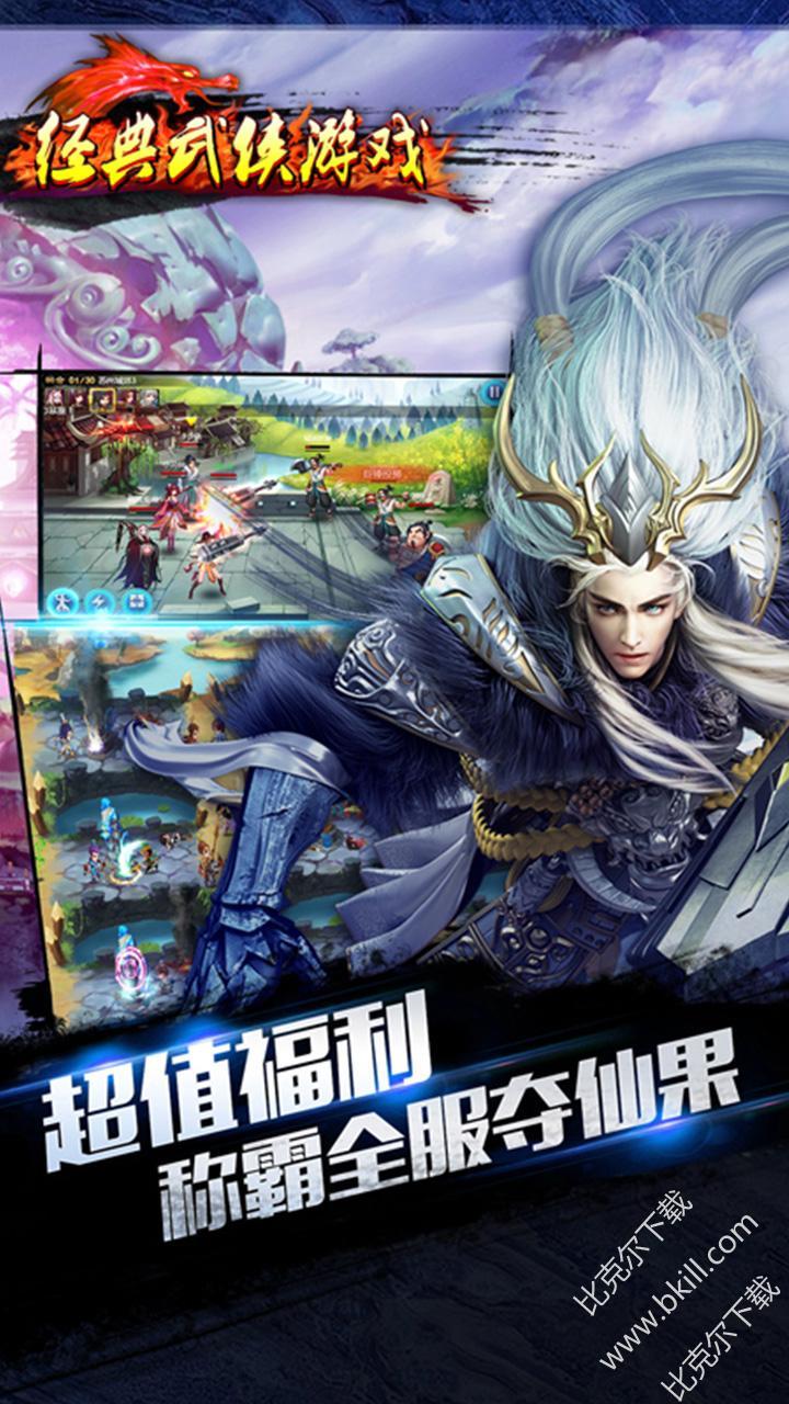 灵剑飞仙传手游下载-灵剑飞仙传游戏下载v1.0.1.0.10-k73游戏之家
