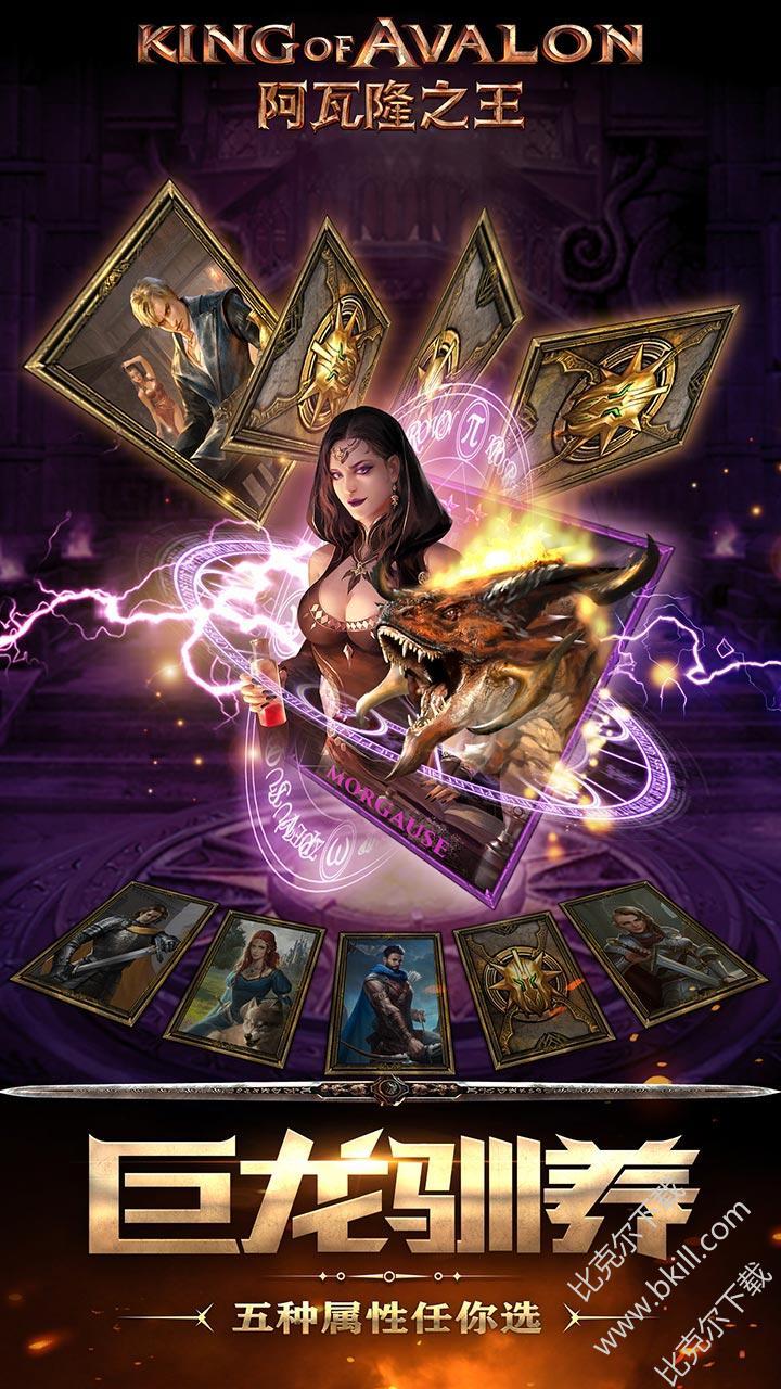 游戏截图 游戏介绍: 《阿瓦隆国王龙役king of avalon: dragon