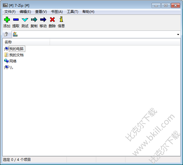 7-Zip 压缩软件 官方中文免费版