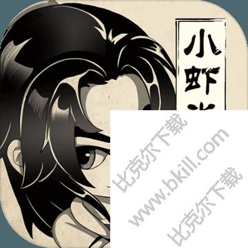 小虾米闯江湖官方版 v1.6.0 安卓版