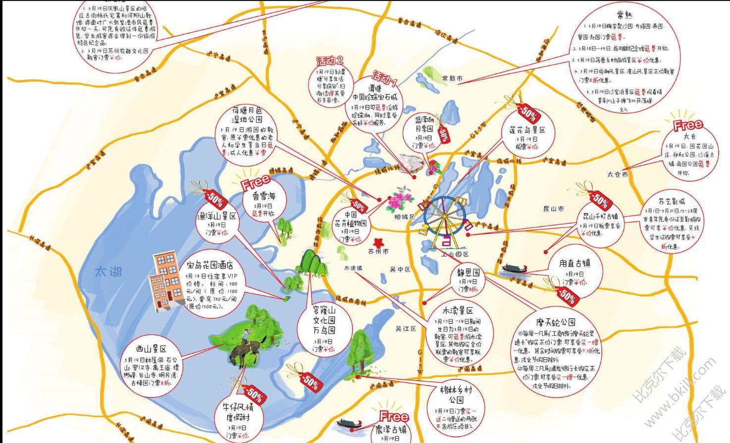 苏州旅游地图全图高清版 手绘版