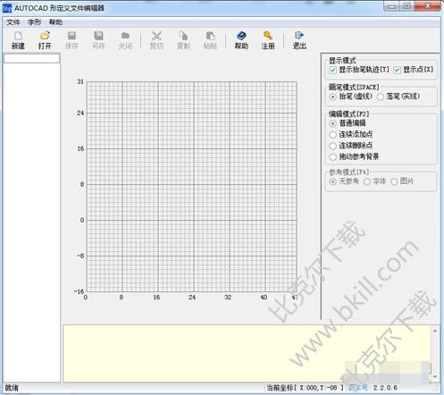 AutoCAD形定义文件编辑器