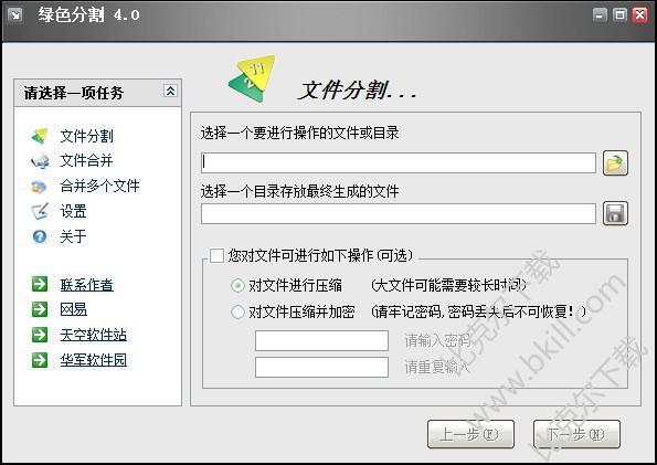 绿色文件分割软件