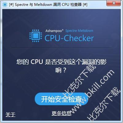 阿香婆CPU检测工具(Ashampo Spectre Meltdown CPU Checker)