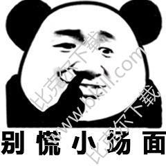 熊猫头别慌问题不大表情包