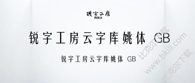锐字工房云字库姚体