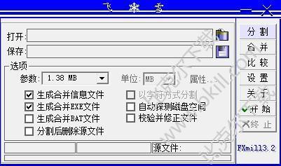 飞雪万能文件分割机