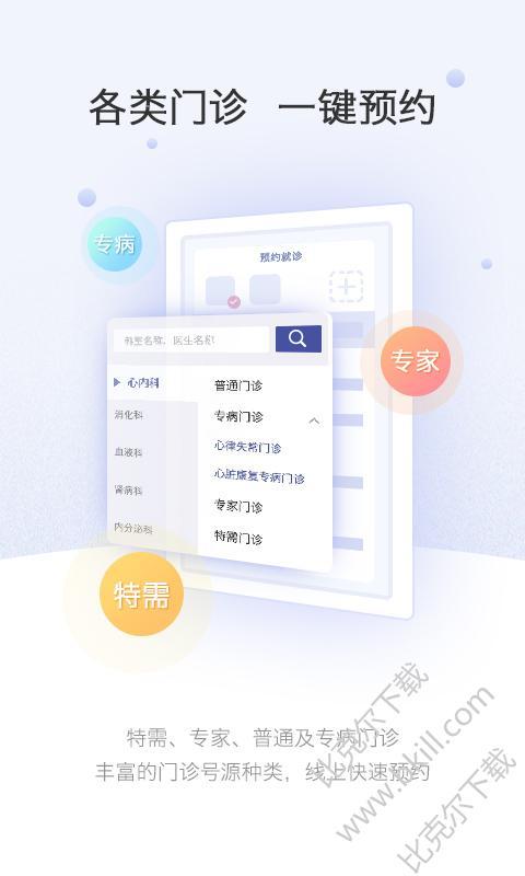上海中山医院app