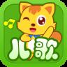 猫小帅儿歌app v3.2.1 安卓版
