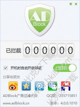 ADBlock广告过滤大师电脑版