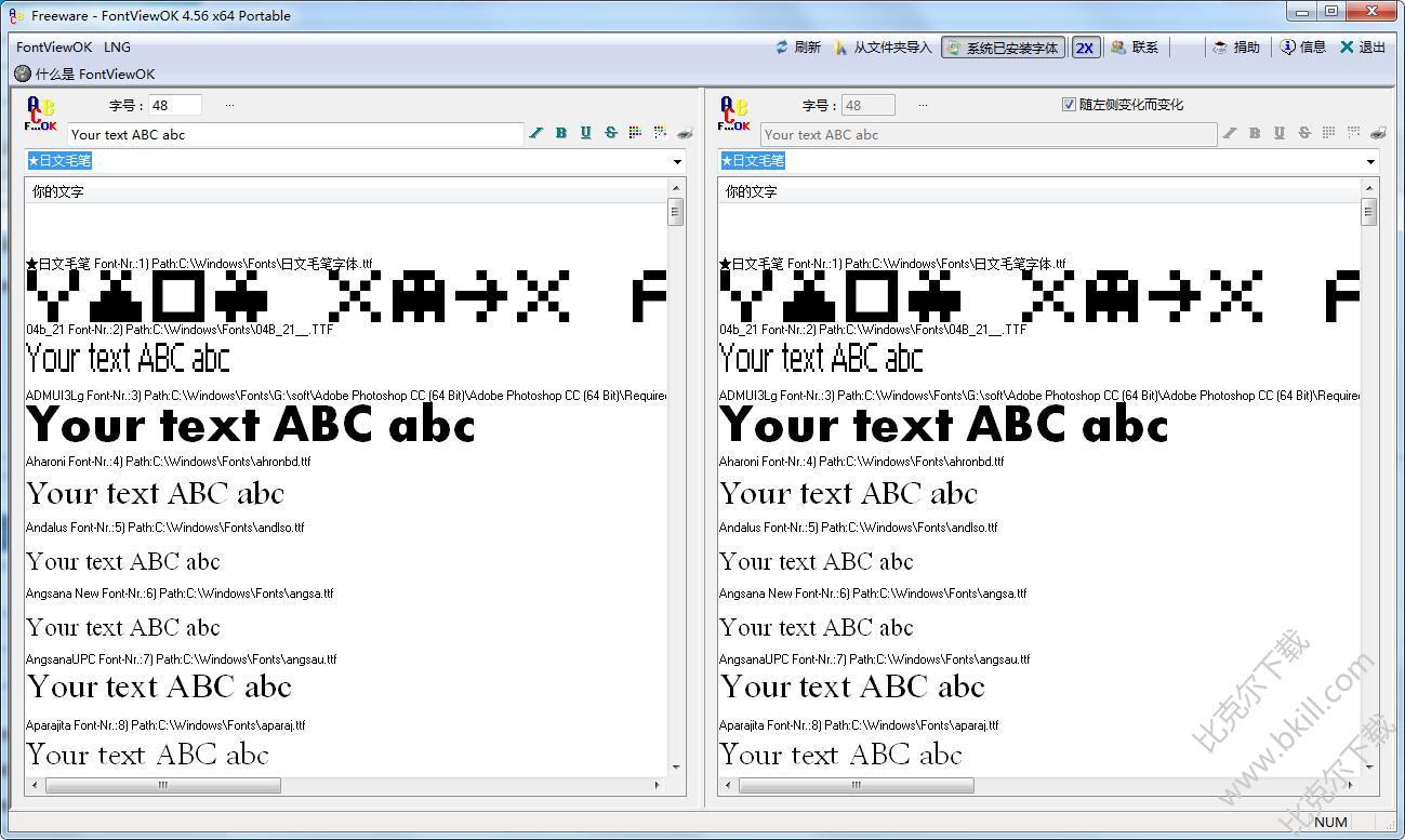 字体预览软件(FontViewOK 64位)
