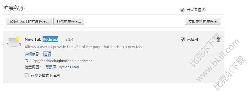 谷歌浏览器新标签页插件(New Tab Redirect)