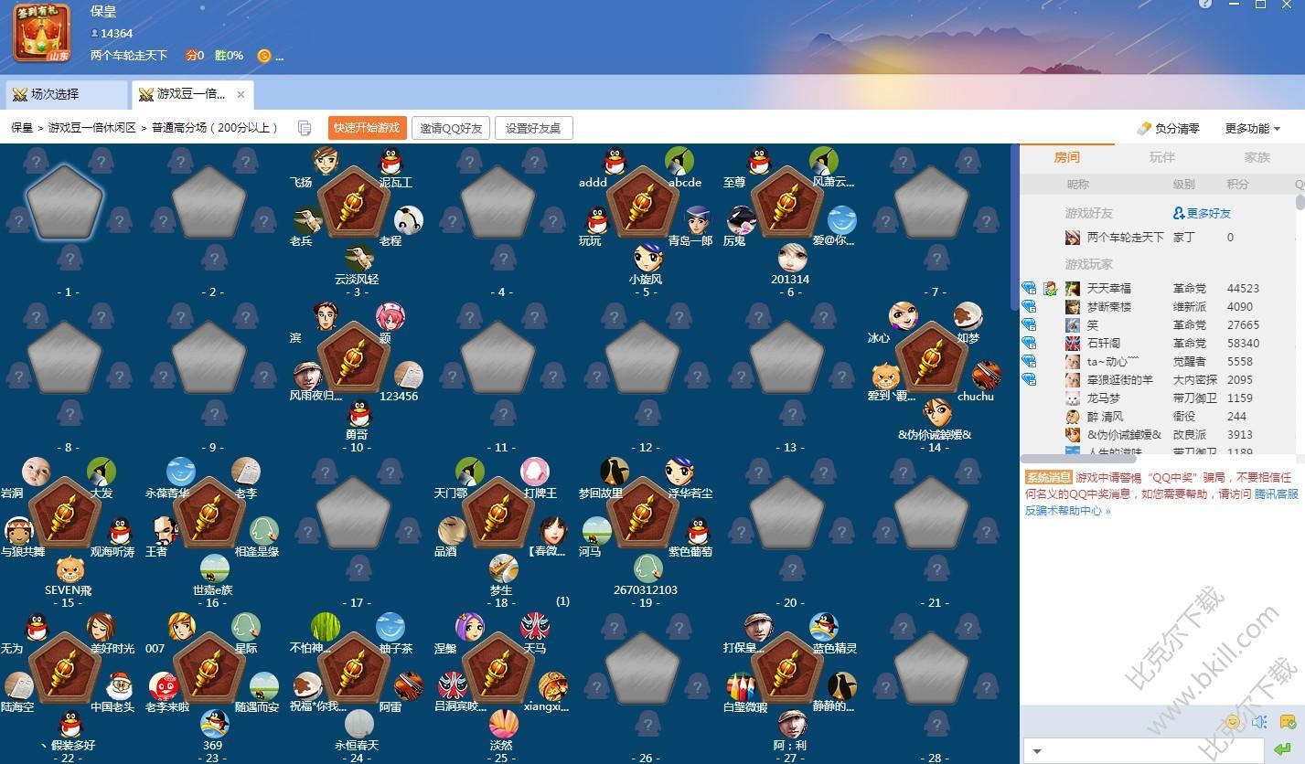 qq游戏保皇电脑版 官方版