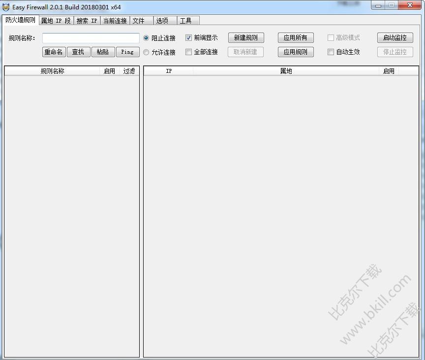 防护墙软件Easy Firewall
