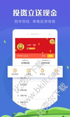 快��富app