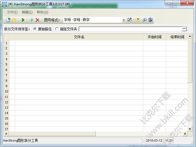 HanStrong图形拆分工具(AutoCAD图形智能拆分工具)