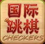 QQ游����H跳棋��X版 官方版