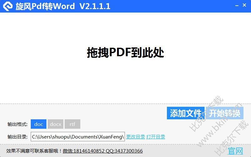 旋风PDF转WORD工具