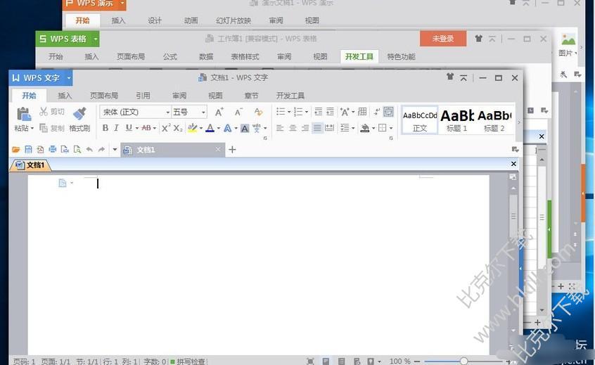 WPS Office v10.1.0.7311去广告绿色版