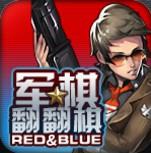QQ游�蜍�旗翻翻棋��X版 官方版