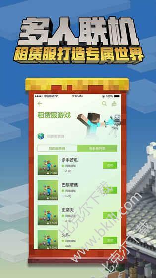 我的世界中国版苹果版
