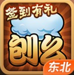 QQ游�虼�d�|北刨幺��X版 官方版