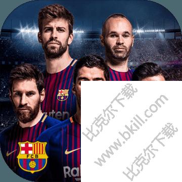 实况足球2018手机版 v1.0 官方安卓版