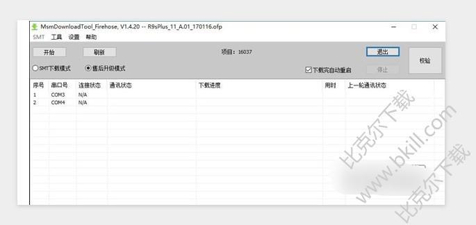 OPPO手�C�刷工具(MSMdownloadtool)